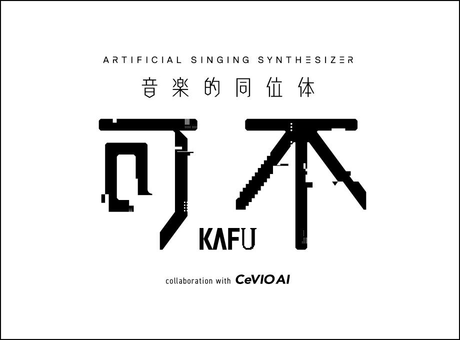音楽的同位体「可不(KAFU)」